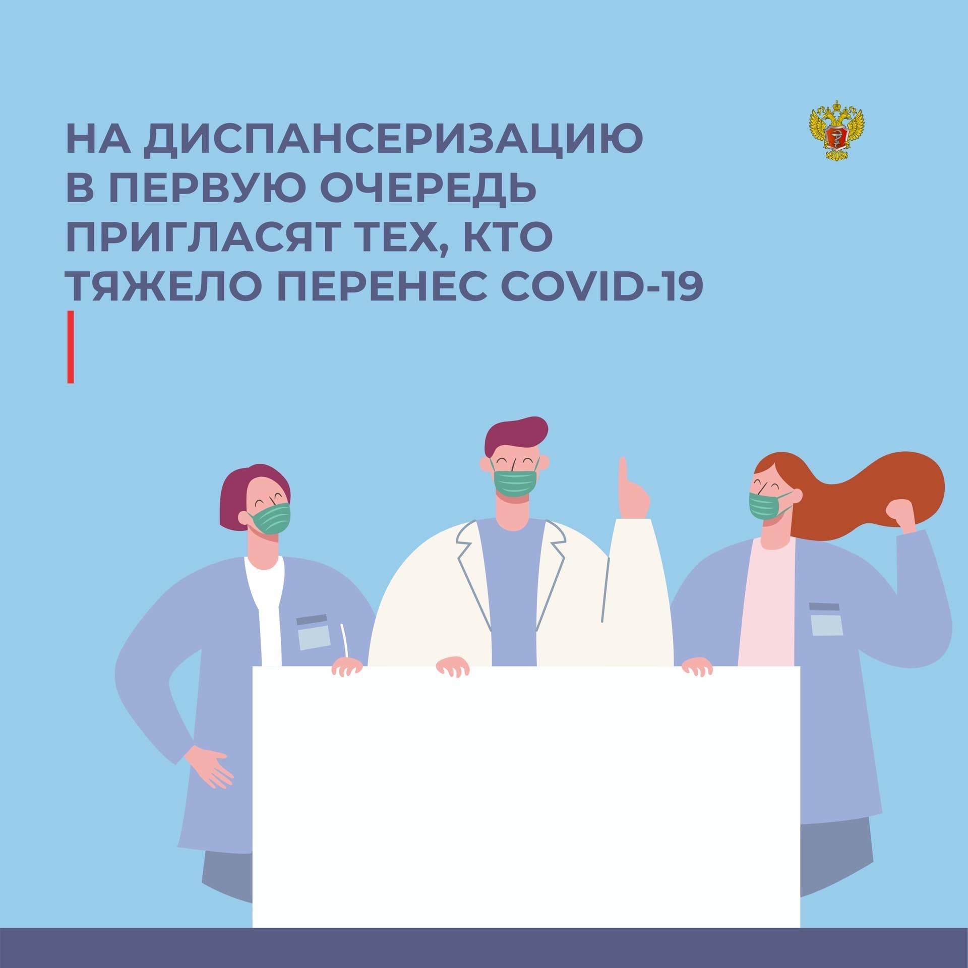 Изображение Переболевшим COVID-19 особенно важно пройти диспан…