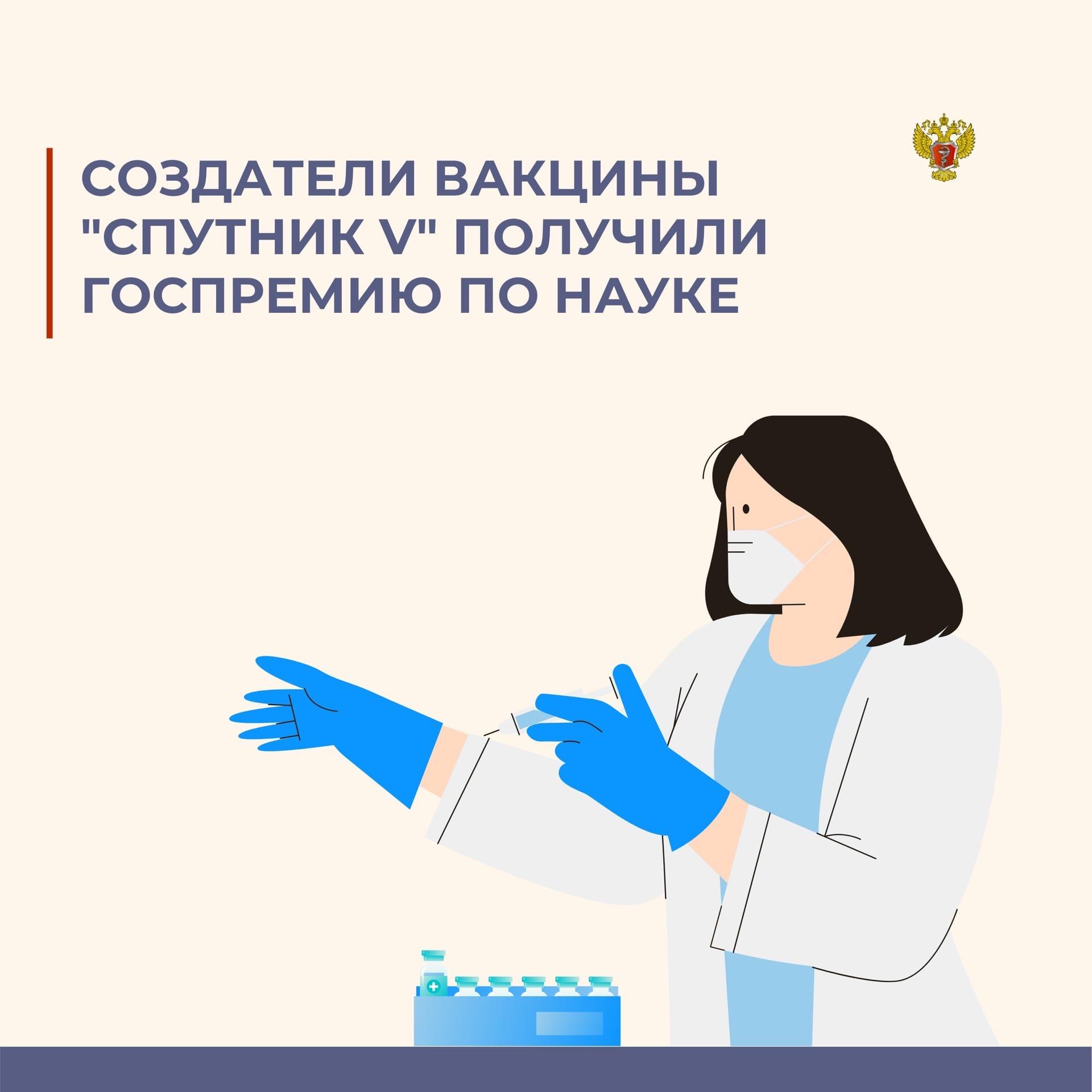 """Изображение Создатели вакцины """"Спутник V"""" получили госпремию п…"""