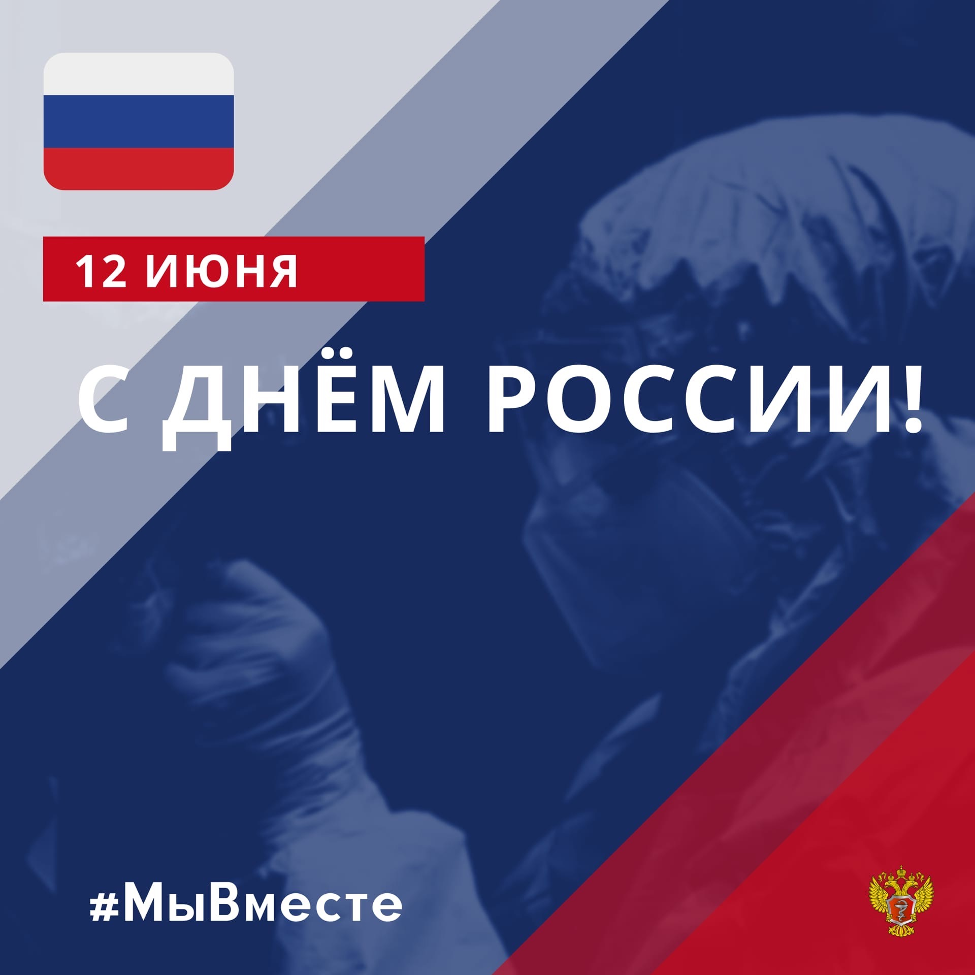 Изображение Поздравляем с Днём России! ⠀ День России – это пра…