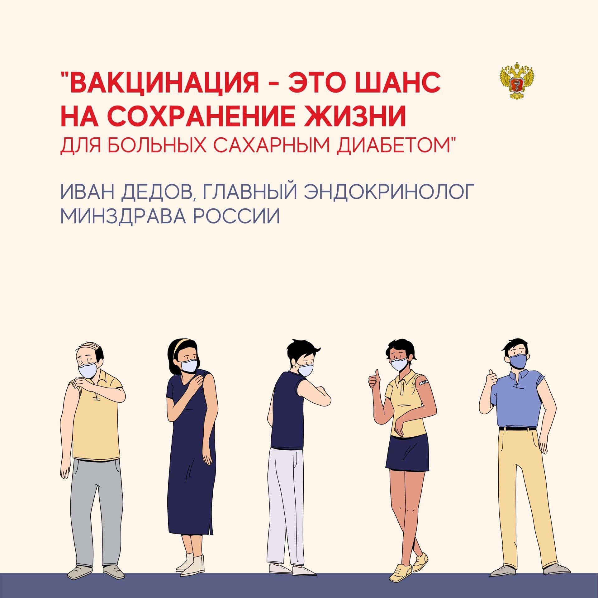 Изображение ❗️Главный эндокринолог Минздрава России, академик …